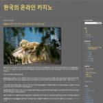 한국의 온라인 카지노