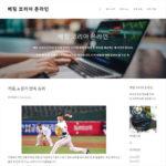 베팅 코리아 온라인