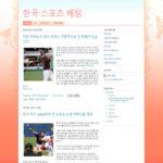 한국 스포츠 베팅